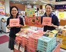 人気菓子に「あまおう味」 佐賀空港で限定発売