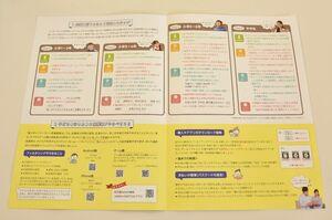 子どもの成長段階に応じた機器やネットの利用方法を紹介する啓発パンフ