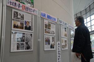 会場に展示された狭山事件を紹介するパネル=佐賀市天神のアバンセ