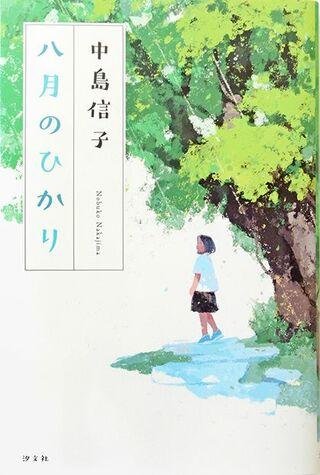 BOOK「八月のひかり」