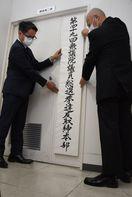 <衆院選さが>選挙違反取締本部を設置 佐賀県警、本部と県…