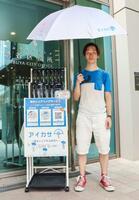 「アイカサ」の兼用傘の貸出場所=7月、東京都内