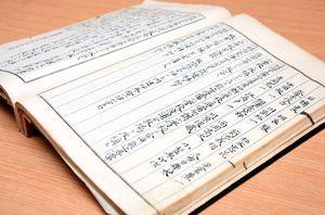 能古見小学校に保管されている浅浦分校の沿革などが記された資料