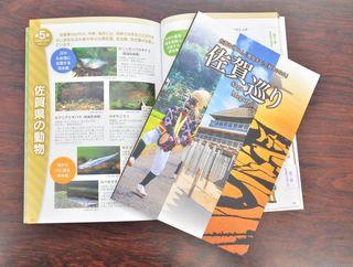 郷土学習資料「佐賀巡り」完成 県内全中学生に配布