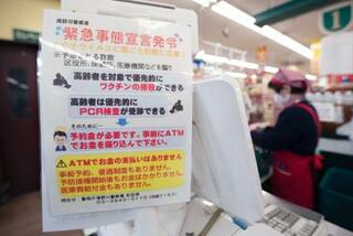 ワクチン、「優先」詐欺に警戒