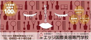有田工業高校デザイン科2年 永尾 由季
