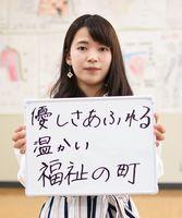 楠真奈実さん(18)専門学校生
