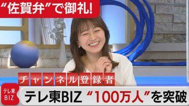 佐賀弁で経済ニュース、動画が話題…