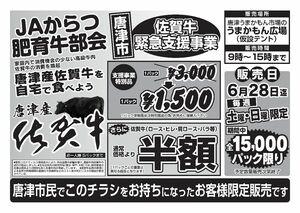 30日から始まる唐津産佐賀牛半額キャンペーンのチラシ(見本)