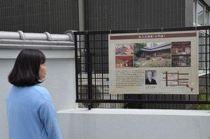 大志小西側フェンスに設置した「旧大島邸跡解説パネル」=唐津市西城内