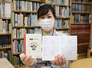 みやき町図書館が8月1日から配布する読書ノート