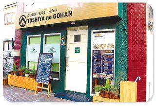 TOSHIYA no GOHAN(トシヤノゴハン)