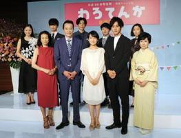連続テレビ小説「わろてんか」の主な出演者=20日午後、大阪市のNHK大阪放送局