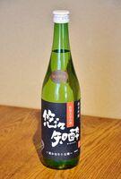 佐賀大農学部と基山商店(基山町)がタッグを組んだ「悠々知酔」は、甘酸っぱくフルーティーな味わいと、フレッシュな香りが楽しめます。これからお酒に親しむ若者に飲んでほしい逸品です。(720ml、1650円)