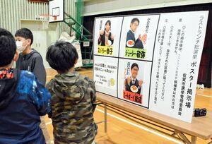 教諭が候補者に扮した「ラストランチ総選挙」のポスター=佐賀市の西与賀小体育館