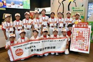 団結式で激励を受けた多久東部少年野球部の選手たち=佐賀市のマクドナルド263高木瀬店