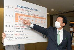 佐賀県の大規模接種に関し、スケジュールなどを説明した山口祥義知事=県庁