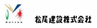 <企業探訪さが(12)>松尾建設(佐賀市) 工法積極開発、九州の雄に