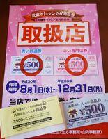 販売が始まった「たっしゃか商品券」(下)と取扱店に掲示されるポスター