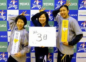 左から 筒井さやか選手、栄絵里香選手、森谷史佳選手