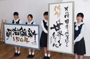 佐賀清和高書道部の3年生4人が書いた作品。佐賀市の明治維新150年事業で活用する=佐賀市役所