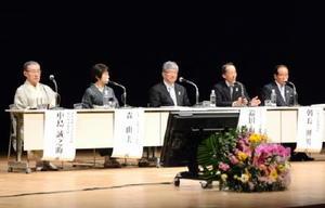 中島誠之助氏(左)や鈴田由紀夫氏(右から2人目)らが肥前窯業圏を生かした地域活性化の方策を探った日本遺産フォーラム=長崎県佐世保市のアルカスSASEBO