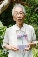木原昭芳さん(佐賀市)が初句集「椎の木谷」 自然や家族へ…