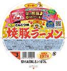 サンポー食品「焼豚ラーメン」40周年 「金の焼豚」  当…