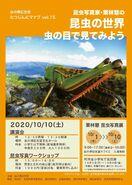 10月1日から有田で昆虫写真展