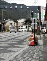 古湯温泉街に整備された石畳の生活道路。車道沿いの低い街灯には、車がぶつからないようにコーンが設置されている=佐賀市富士町