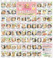 2月の紙面