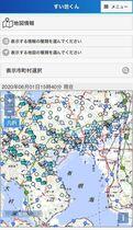 佐賀県の河川情報サイト一新 雨量…