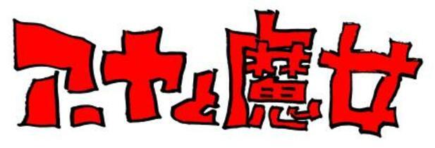 ジブリ新作アニメ、NHKで放送