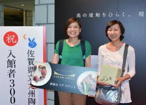 入館300万人目となり、記念品を贈られた岩瀬彩さん(右)と名波薫さん=西松浦郡有田町の県立九州陶磁文化館