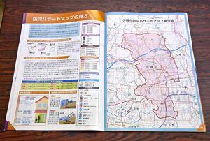 11年ぶりに改訂した小城市のハザードマップ。浸水や土砂災害の恐れがある場所を図示している