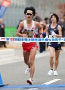 競歩、高橋と岡田がともに5連覇
