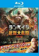 DVD「ランペイジ 巨獣大乱闘」