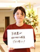 藤田美保さん(22)介護士