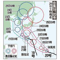 強い台風19号、21日に九州へ