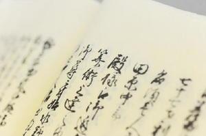 唐津市が所蔵する『萬留帳』の一部。「殿様」(小笠原長行)が庄屋の宗田運平宅を訪れ、算術について尋ねたという記述がある