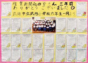 武内小6年生から届いたお礼の手紙