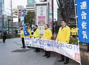 街頭活動で「無期転換ルール」などの理解を求める参加者=佐賀市のJR佐賀駅周辺
