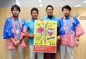おぎアマチュア音楽祭への来場を呼び掛ける前田博己さん(左から3人目)ら実行委員会のメンバー=佐賀市の佐賀新聞社