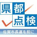 <県都点検 佐賀市長選を前に④>子育て、女性支援 現状把…