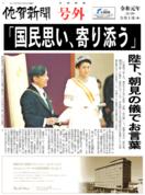 「国民思い、寄り添う」 即位号外、佐賀県内各地で配布