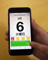 「Code for Saga」が開発したアプリケーションの画面。利用者が投稿した標語も閲覧できる