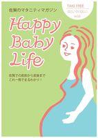 完成した「Happy Baby Life」第6号