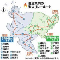 聖火リレー、5月9日から佐賀県内…