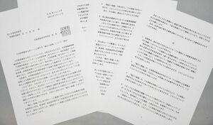 九州新幹線長崎ルートの整備方式見直しを巡り、佐賀県が国土交通省に送付した照会文書