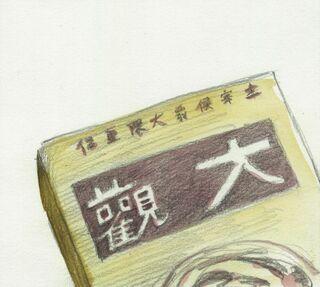 小説「威風堂々 幕末佐賀風雲録」(488)